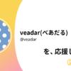 veadar - polca (ポルカ) - フレンドファンディングアプリ