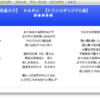 MenuBarAppleScript - AppleScriptでメニューバーにメニュー項目とWebView付きのウイ