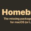 macOS用パッケージマネージャー — Homebrew