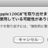 Macで外付けHDDを取り出せないのはSpotlightのせい : トイレのうず/ブログ
