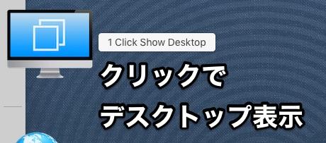 1_Click_Show_Desktop