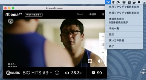 AbemaBrowser