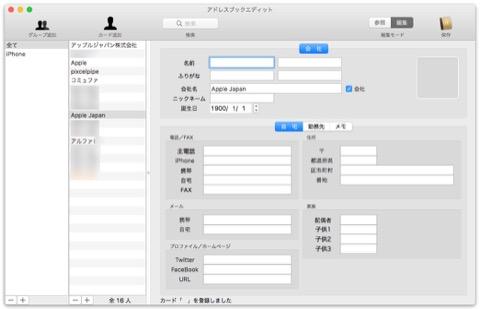 AddressBookEdit