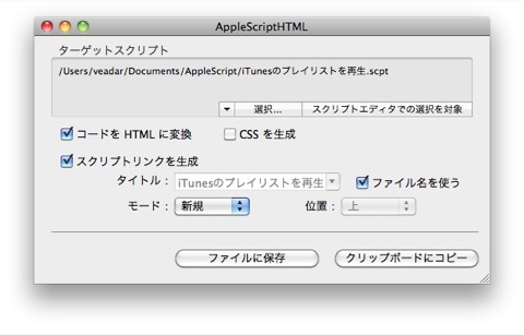 AppleScriptHTML1