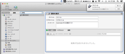 Automator_notification