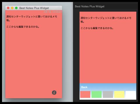 Best_Notes_Plus_Widget