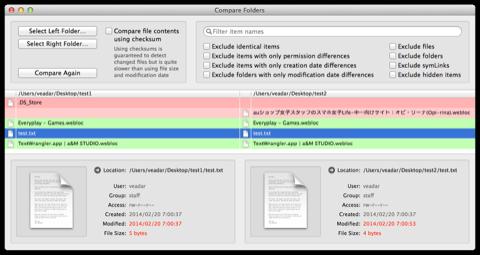 Compare_Folders