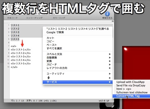 Convert_HTML_Tag1