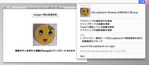 GGLuigiSearch1