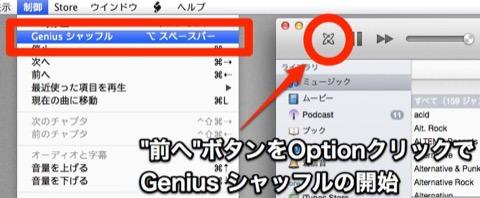 Genius_shuffle2
