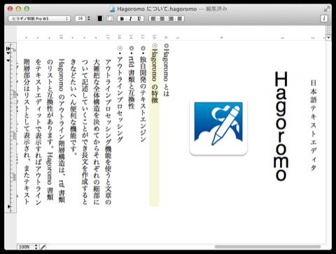 Hagoromo2