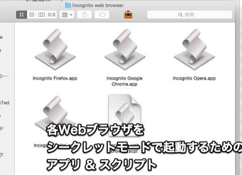 Webブラウザをプライベートモードで起動する方法