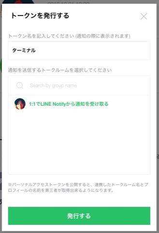 LINE_Notify1