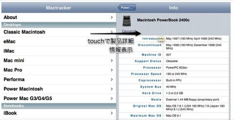 Mactracker iPhone向けサイト