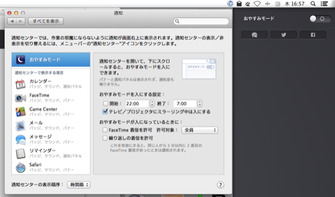 Mavericks_sleepmode