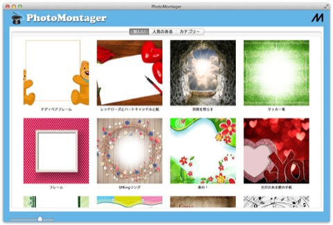 PhotoMontager1