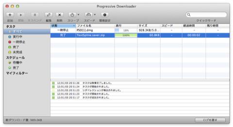 Progressive_Downloader