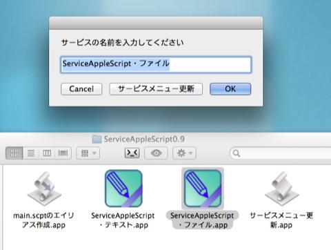 ServiceAppleScript1