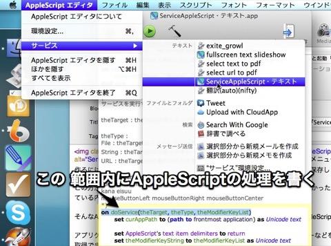 ServiceAppleScript3