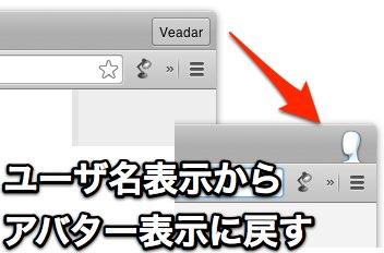 chrome_change_user_to_avatar1
