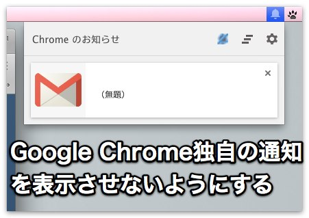 chrome_original_notification-1