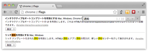 chrome_original_notification-2