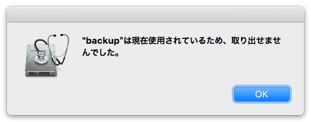 eject_removable_device1