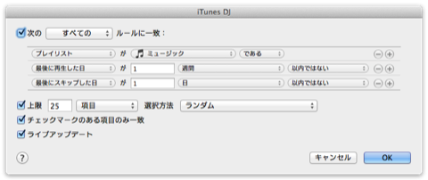 fake_itunes_dj