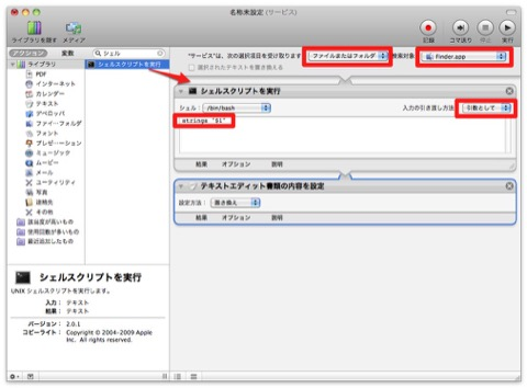 defaults write ~テキストを取得するサービス