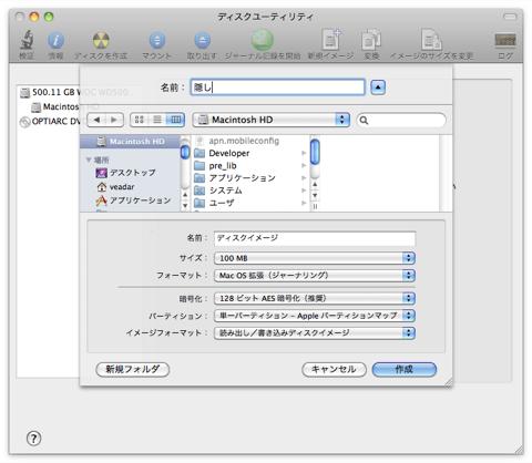 パスワード付きのディスクイメージをディスクユーティリで作成する