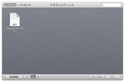 iCloud_file_save