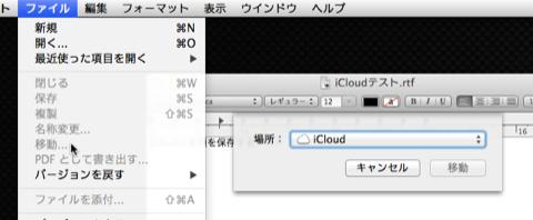 iCloud_move