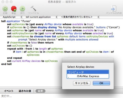 iTunes11_AirPlay_AppleScript1-1