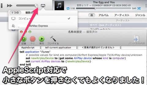 iTunes11_AirPlay_AppleScript