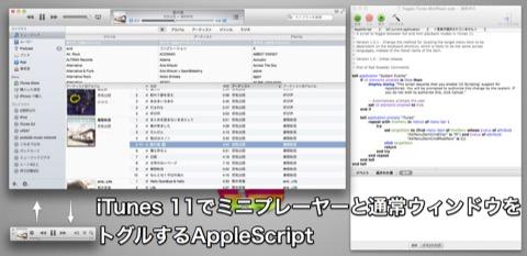 iTunes11_toggle_applescript-1