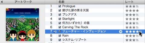 iTunes1/2レーティング