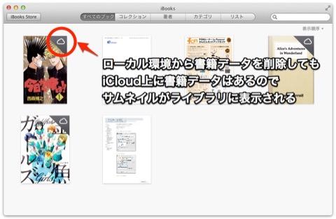ibooks_delete_thumbnails1
