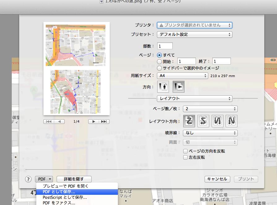 複数画像 pdf mac
