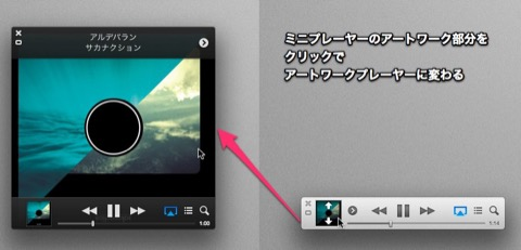 itunes11_miniplayer