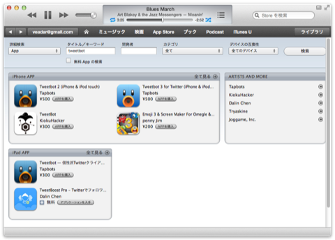 itunes11_power_search