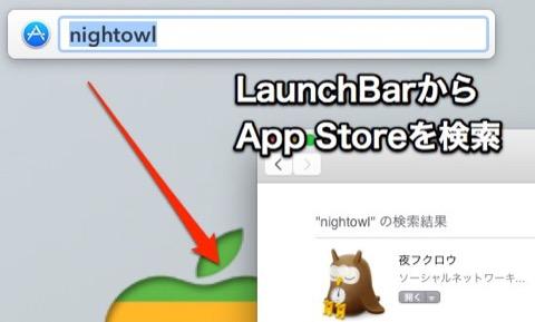 launchbar_search_appstore