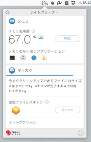light_cleaner1
