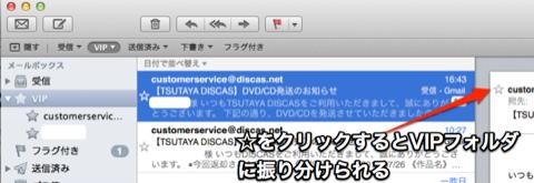 mail_vip