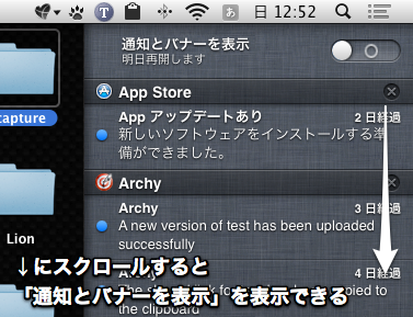 notification_center_enable1