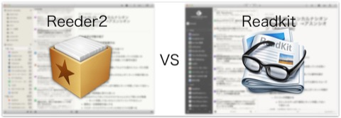 reeder_vs_readkit1