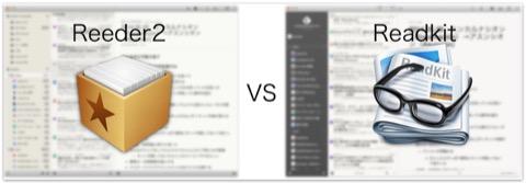 reeder_vs_readkit1