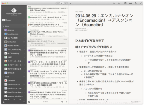 reeder_vs_readkit2