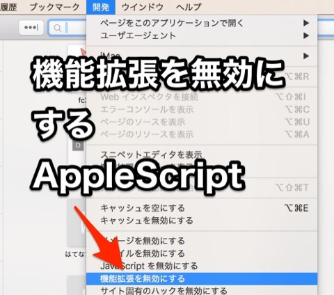 safari_extension_applescript