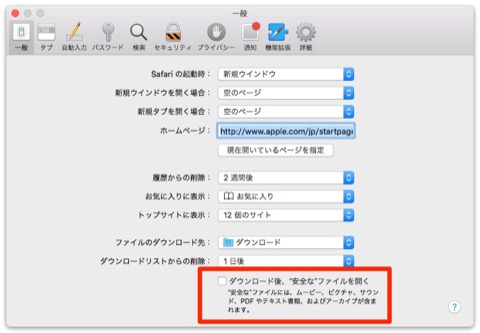 safari_open_disable