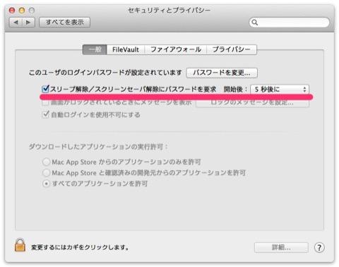 screen_lock_displaysleep1